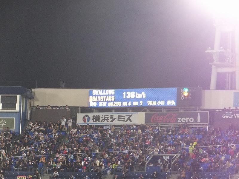 横浜スタジアム外野席から見る、バックネット側にあるスクリーン