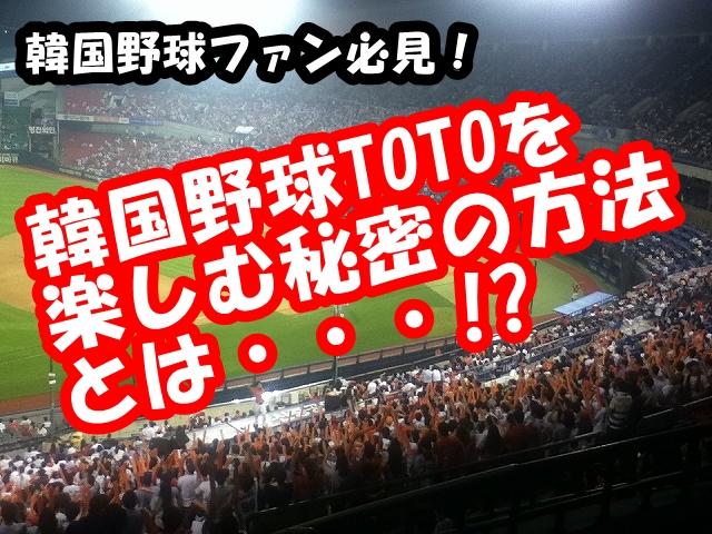 韓国プロ野球TOTOくじを楽しむ秘密の方法