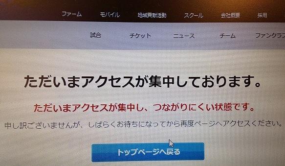 横浜スターナイトのチケットが買えない…