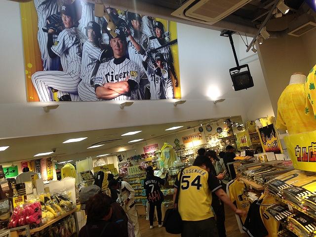 一番緊張した阪神タイガースのグッズ売り場散策