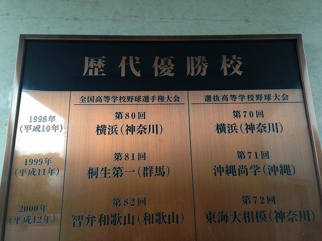 甲子園歴代優勝校のモニュメント:阪神甲子園球場