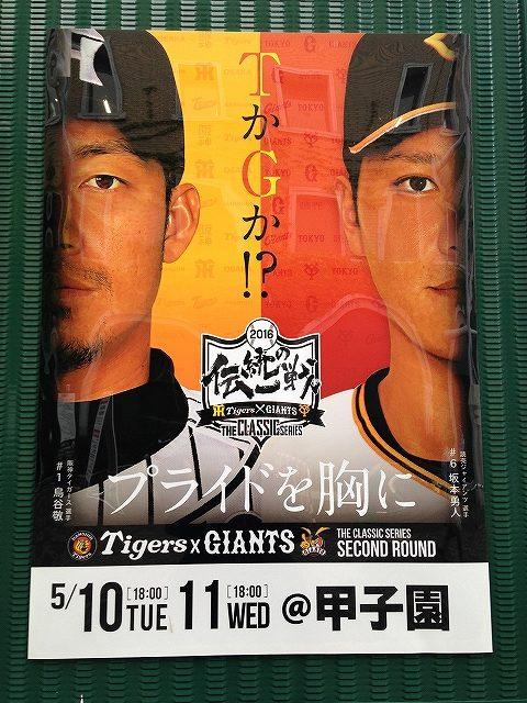 伝統の阪神巨人戦!甲子園球場