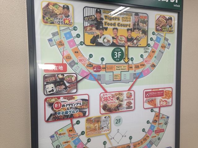 阪神甲子園球場内の売店の数の多さにびっくり!