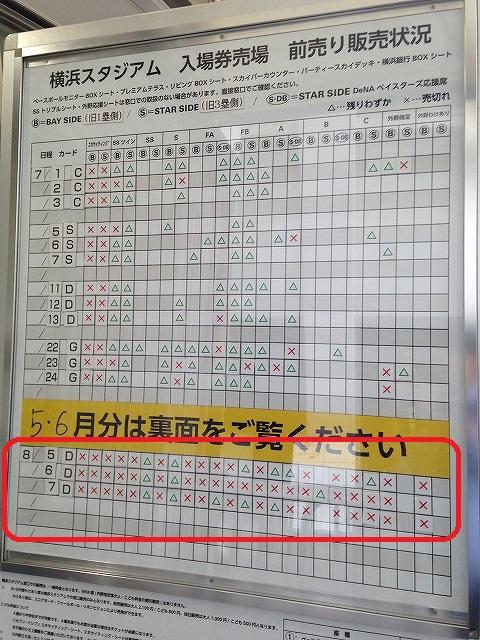 横浜スターナイトのチケットが余っている?!ハマスタにて