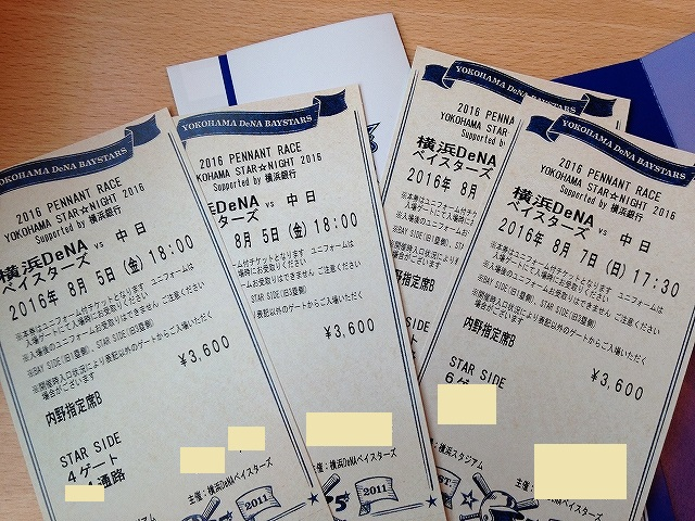 横浜スターナイト:ユニホーム付きチケットが買えた!ハマスタで
