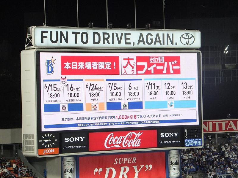 満員御礼:おかわり割引チケット:横浜スタジアム!1
