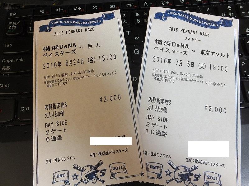 おか割チケット:横浜DeNAベイスターズお得な割引チケット