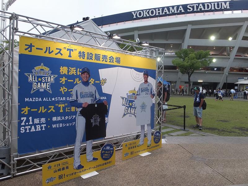 オールスターに向けて盛り上がる横浜スタジアム