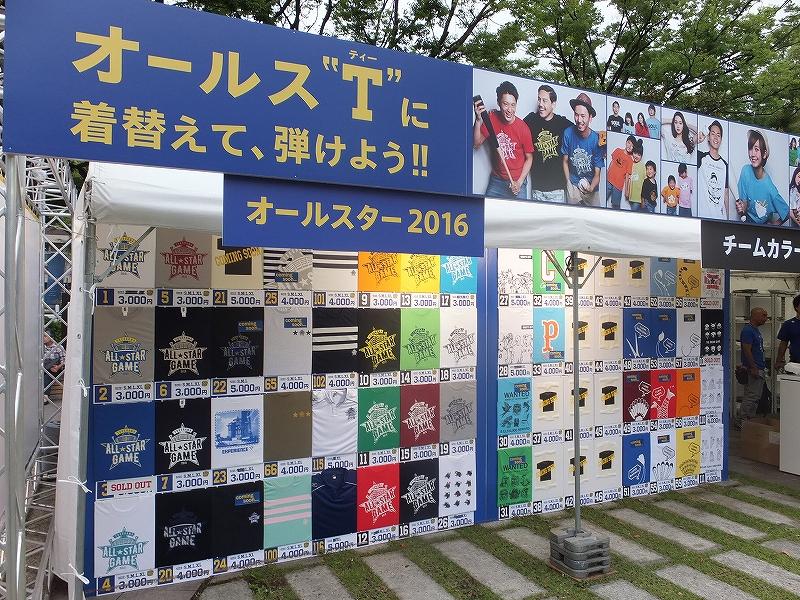 オールスターのデザインTシャツ;オールスT:横浜スタジアム
