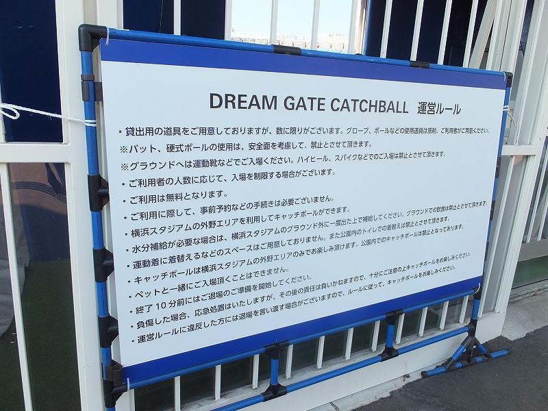 DREAMGATE朝のハマスタキャッチボール無料開放!ルール:禁止事項