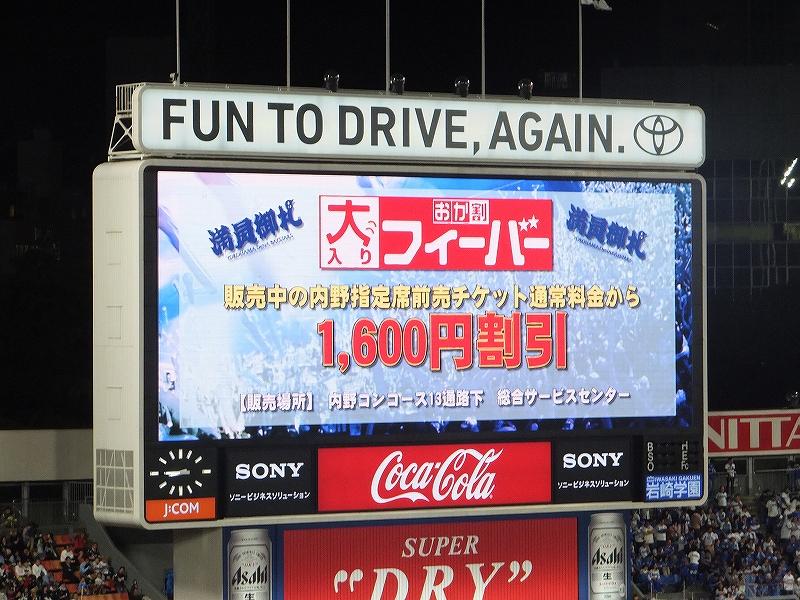 満員御礼:おかわり割引チケット:横浜スタジアム!2