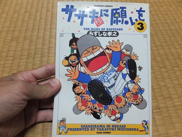横浜ベイスターズの漫画!ササキ様に願いを3巻