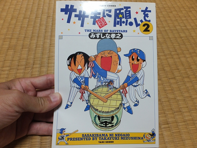 横浜ベイスターズの漫画!ササキ様に願いを2巻