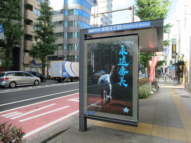 尾上町バス停にも永遠番長:三浦大輔投手のポスター