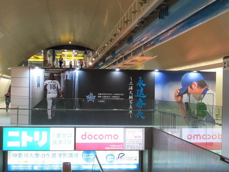三浦大輔写真展:永遠番長:みなとみらい駅