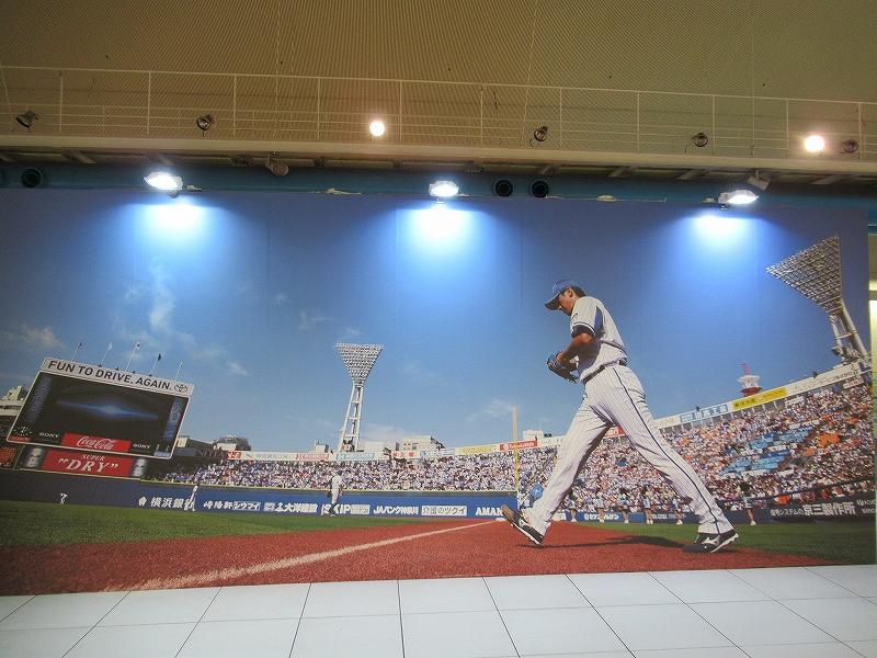 三浦大輔投手がマウンドに上がるときの写真:永遠番長!みなとみらい駅
