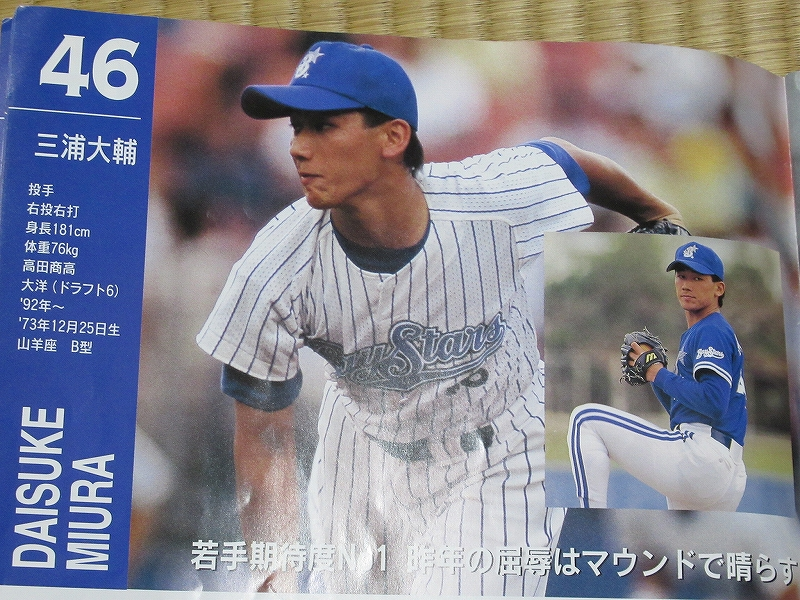 横浜ベイスターズ背番号46:三浦大輔投手