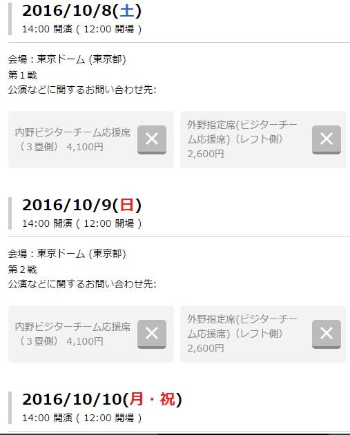 横浜DeNAのCS即完売:チケットぴあで