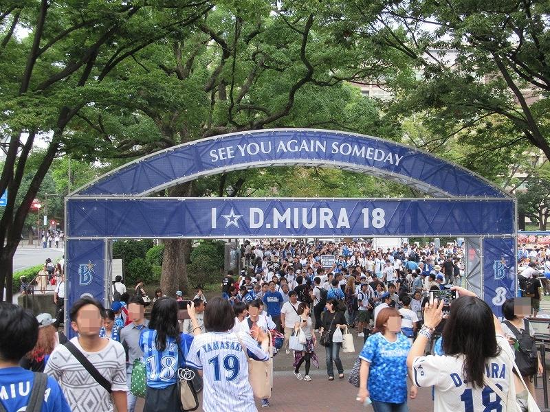 三浦大輔:ハマの番長引退試合:横浜スタジアムのゲート