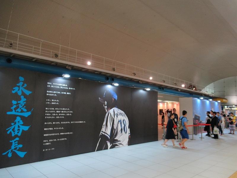 横浜DeNA:三浦大輔写真展の様子