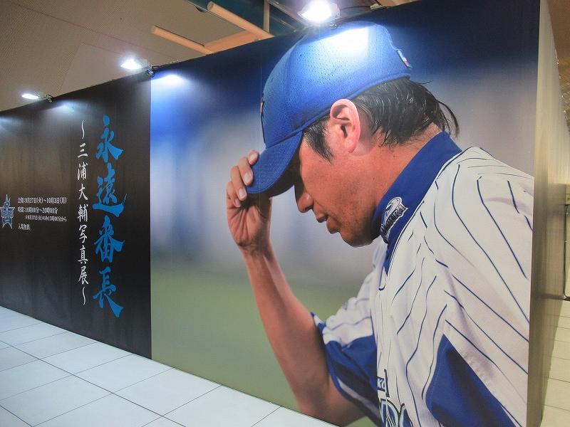永遠番長!横浜DeNA:三浦大輔写真展の写真