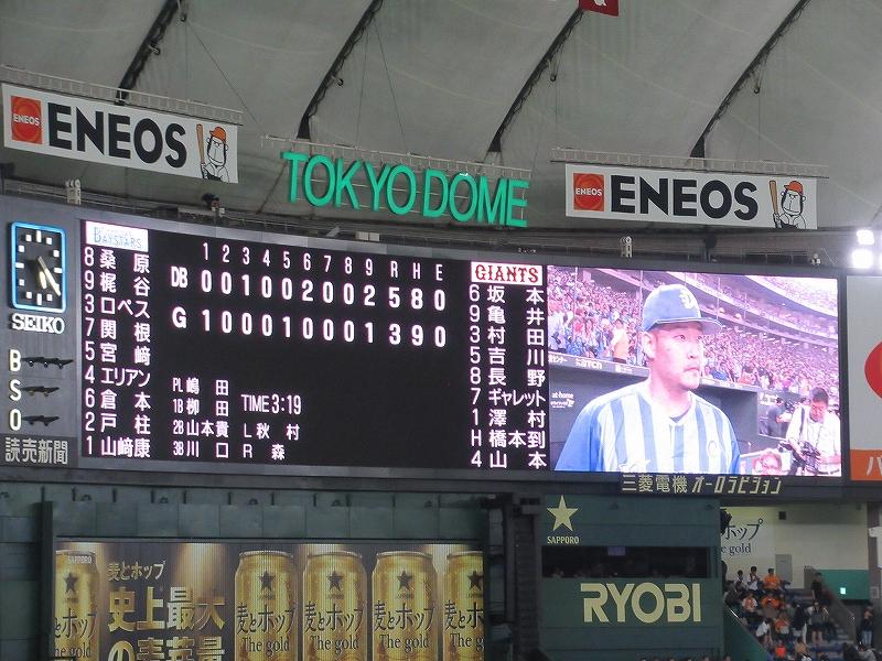 横浜DeNAベイスターズが初クライマックスシリーズ勝利
