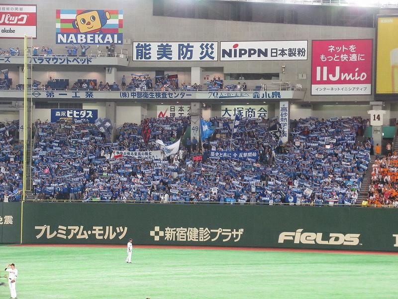 横浜DeNAファンで青に染まる東京ドーム!:CS2016