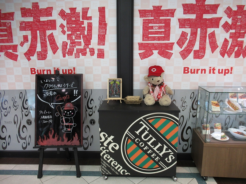 クライマックスシリーズへ盛り上がりを見せる広島:タリーズコーヒー
