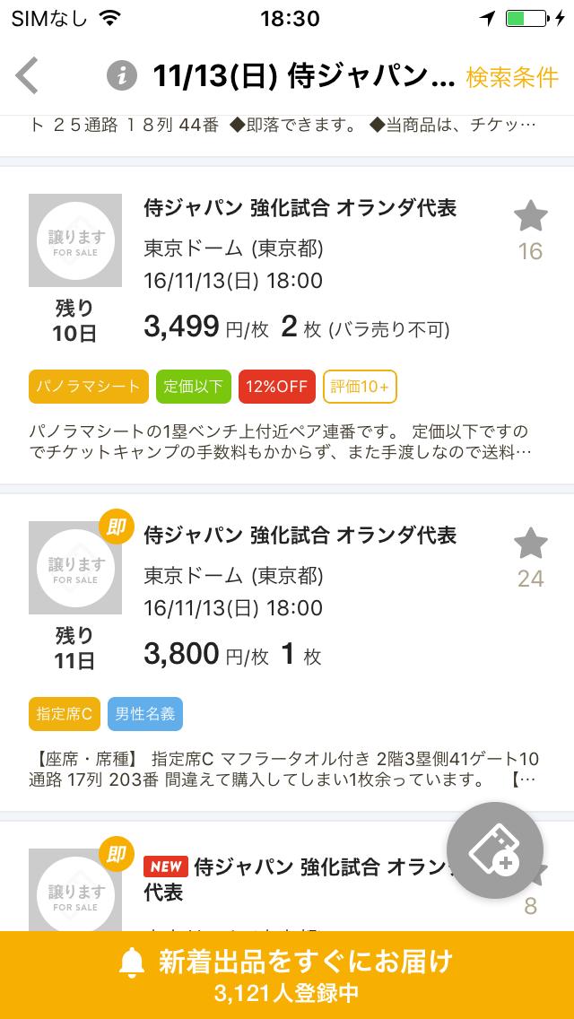 侍ジャパン強化試合のチケット情報