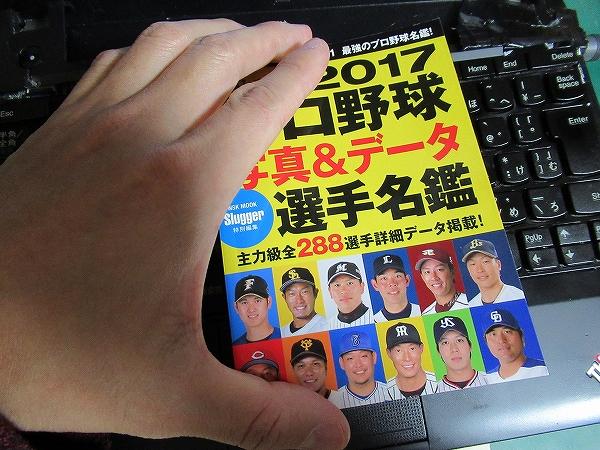 手のひらサイズのオススメプロ野球選手名鑑