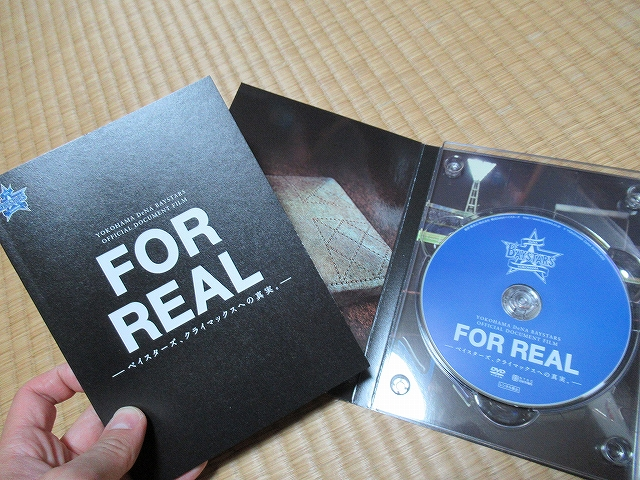 FOR REAL横浜DeNAベイスターズドキュメントDVD3