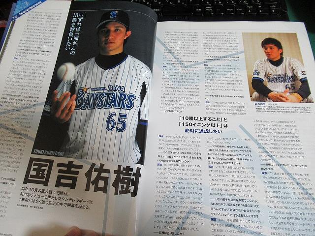 横浜DeNAベイスターズ2012年のオフィシャルマガジン:国吉