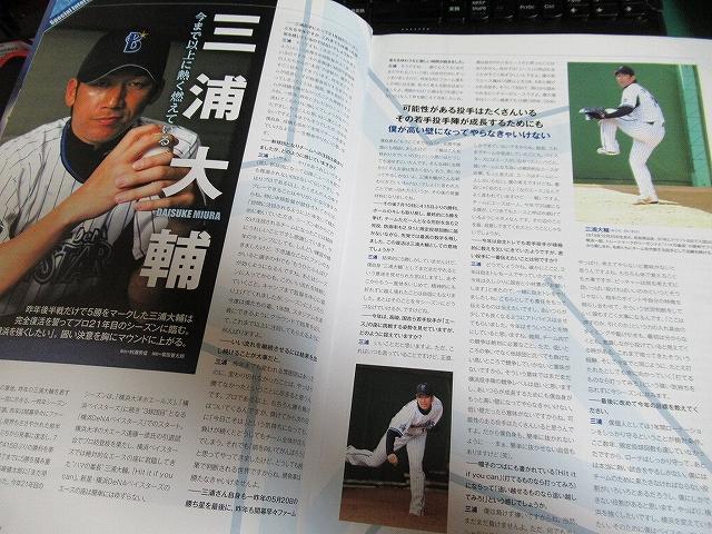 横浜DeNAベイスターズ2012年のオフィシャルマガジン:三浦大輔
