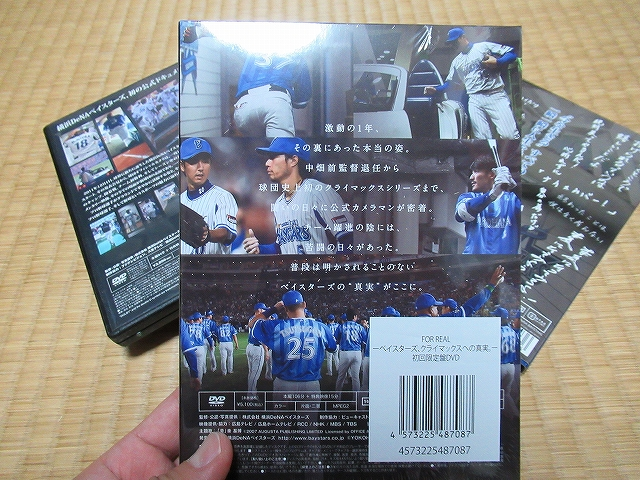 FOR REAL横浜DeNAベイスターズドキュメントDVD2