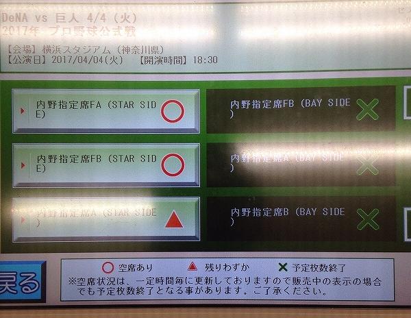 セブンイレブンで横浜DeNAベイスターズのチケットを買う!1