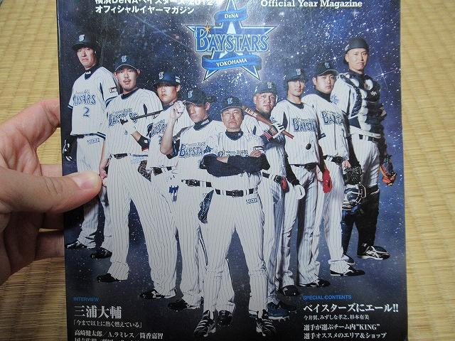 横浜DeNAベイスターズ2012年のオフィシャルマガジン