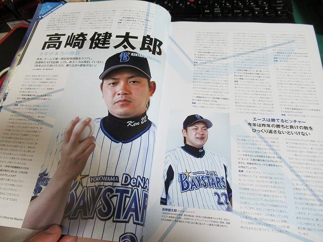 横浜DeNAベイスターズ2012年のオフィシャルマガジン:高崎健太郎