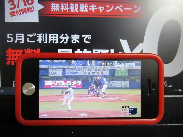 横浜DeNAベイスターズVS東京ヤクルトスワローズをスポナビライブで楽しむ♪