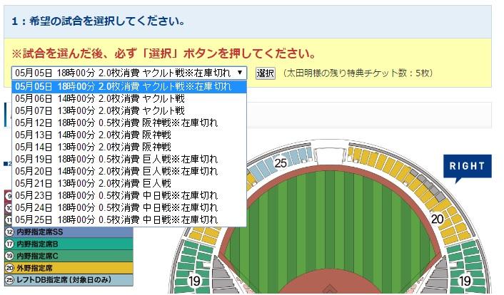 横浜DeNA特典チケット