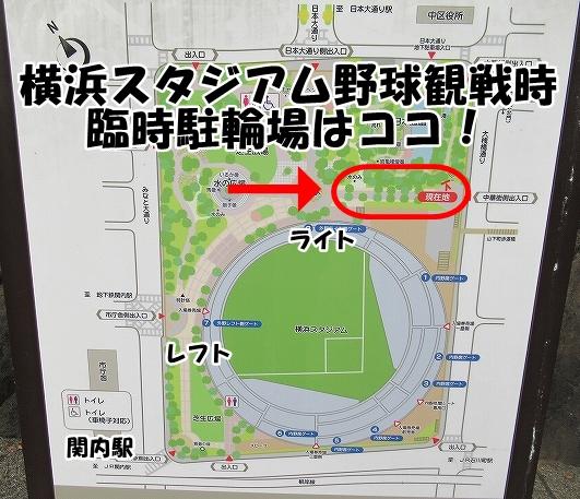 横浜スタジアムの無料駐輪場の場所・地図