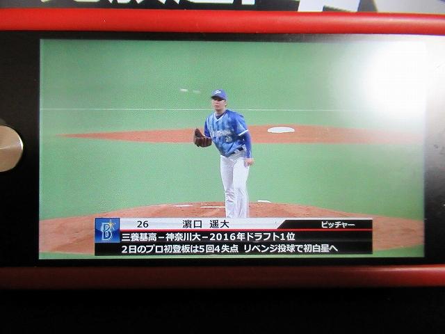 濱口投手2戦目!スポナビライブで横浜DeNAを楽しむ!