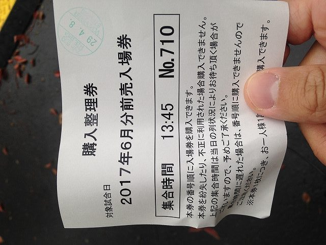 整理券:6月チケット発売日当日・横浜スタジアムのスロープ前チケット売り場