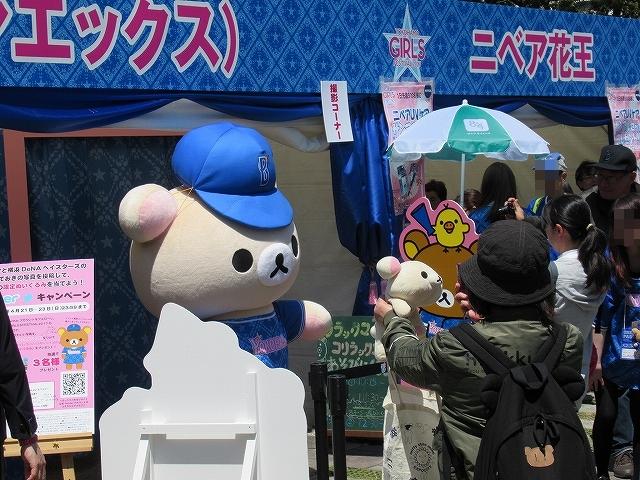 リラックマ:横浜DeNAガールズフェスティバル