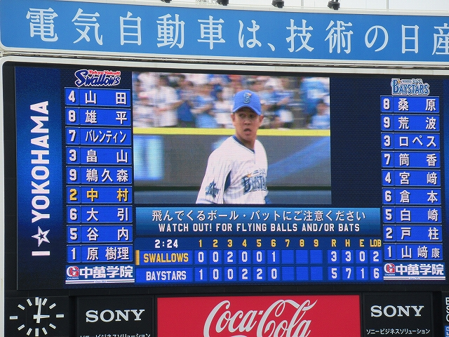 7回表からマウンドに上がる山崎康晃投手
