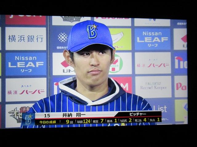 ヒーロー横浜DeNA井納投手!