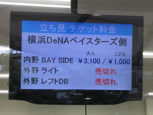 横浜スタジアム・立見席も残りわずか…。