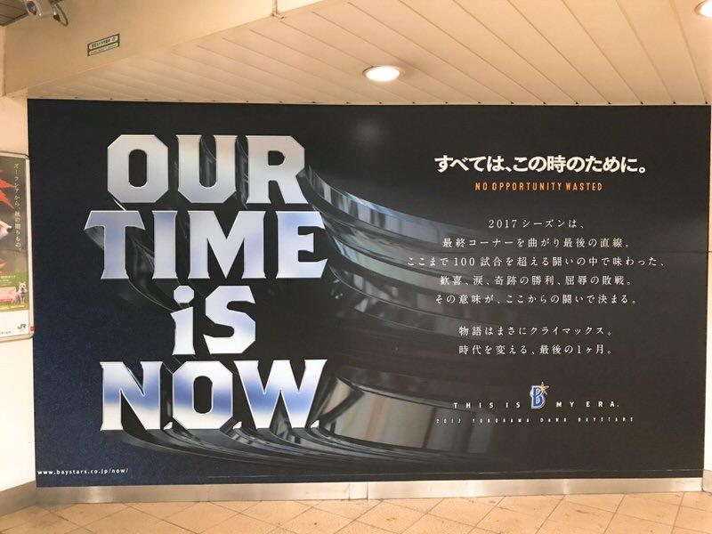 関内駅OUR TIME IS NOWのポスター横浜DeNA