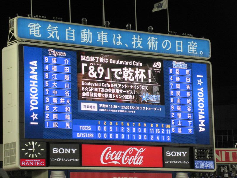 大事な阪神タイガース戦2位争いは・・・