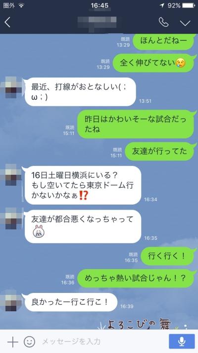 ペアーズで知り合った女性から横浜DeNA東京ドームへお誘い!