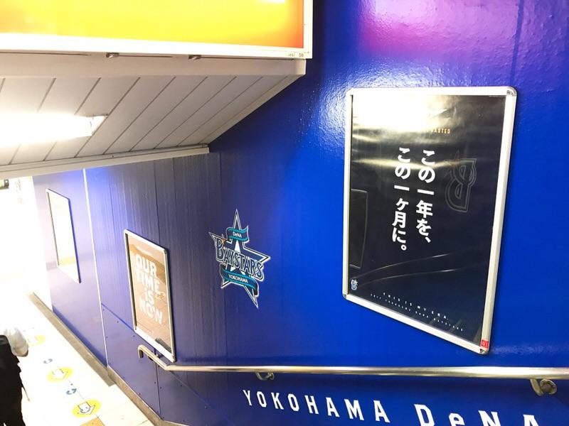 関内駅OUR TIME IS NOWのポスターベイスターズ